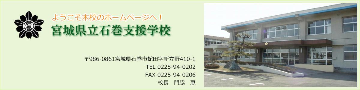 宮城県立石巻支援学校