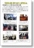 学校創立30周年記念学校公開(PDF)